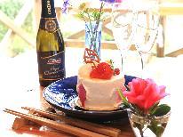 【記念日】3大特記念日☆カップルプラン♪3大特典付き♪お誕生日などの記念日の思い出に♪典付き♪お誕生日などの記念日の思い出に♪