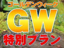 【GW限定×連泊】人気の創作コースでおもてなし☆屋久島満喫プラン♪