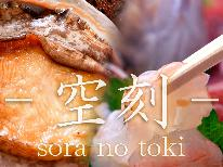 【-空刻- sora no toki】厳選素材をグレードアップ★『伊勢海老』or『あわび』チョイス![1泊2食付]