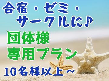 (10月~)◆合宿・サークルは『セイラーズ』におまかせ♪大人も学生さんも大歓迎!お1人様7,700円-2食付き-