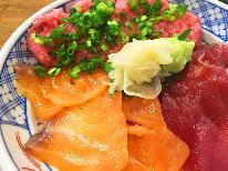 【春限定】今が旬!三陸の幸をいただく海鮮三色丼プラン♪ビジネスにも!《2食付》
