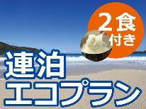 【連泊エコeco割り☆1泊2食付き】夕食は日替わりでお楽しみです♪