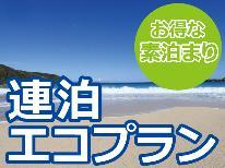 【連泊エコeco割り☆素泊まり】のんびり島旅を満喫♪