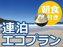 【連泊エコeco割り☆1泊朝食付き】朝は自慢のサーファー米でスタート♪