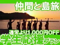 HP特別価格【大学生さん応援】通常より1000円OFF!仲間と島あそびを満喫!《1泊2食付き》