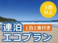 HP特別価格【連泊エコeco割り☆1泊2食付き】夕食は日替わりでお楽しみです♪