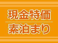 【現金特価★素泊まり】シンプルプラン《食事なし》
