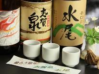◆紅葉酒◆【3種地酒呑み比べ】秋の夜長は地酒と田舎料理で♪嬉しいお土産付♪[1泊2食付]