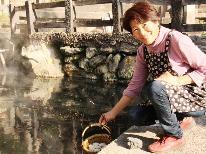 【HP限定価格】【体験】温泉玉子作り体験で思い出作りプラン♪[1泊2食付]