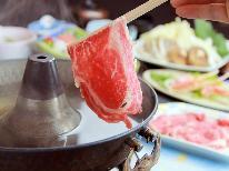 【*冬限定*】メインは『国産牛のしゃぶしゃぶ♪』なんと!野菜のお代わりOK☆[1泊2食]