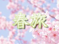 【平日限定◇ほろ酔い特典付】栃木の地酒「天鷹」と京風料理を楽しむ♪春の温泉旅を満喫[1泊2食]