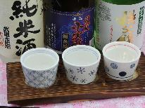 【利き酒】『秩父の地酒3種』を飲み比べ♪数種類の地酒から選べる![1泊2食付]