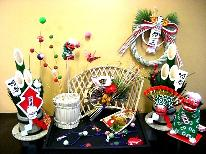 【お正月限定】山翠で温泉・お正月料理を堪能♪