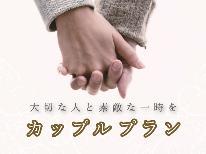 【カップル】1つのベッドに泊まれる仲良しプラン★軽朝食無料サービス★