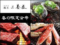 【一番人気】アワビ・カニ・お肉から選んでお得♪★春の限定会席★