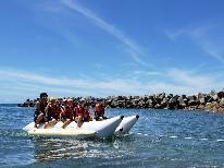 【バナナボート体験】みんなで海を疾走!大人気体験プラン!≪1泊2食付き≫