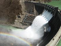 【送迎付き】ダムファン必見!放流開始が見られる『錦秋湖スプリング放流体験ツアー』プラン♪