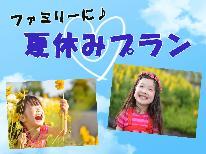【夏休みプラン】嬉しい子ども料金半額☆彡♪家族で屋久島旅行(^^)/<1泊2食>