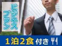 【ビジネスプラン】頑張るあなたを応援☆リーズナブルな2食付きプラン!(^^)!