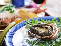 【あわび×海鮮料理】食べ方チョイス♪アワビ1枚付き海鮮料理