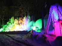 幻想的な冬の奥飛騨を満喫♪「タルマかね氷」ライトアップイベント特典付プラン【1泊2食付】