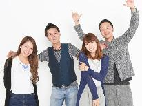 【学生旅行◆4名様以上】とにかく安く旅行したいグループを応援★夕食はおまかせ会席♪