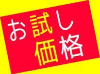 【好評につき今年も実施!】お1人様9,000円~料理人オススメおまかせ料理[1泊2食付]