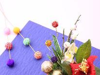【12月31日~1月3日宿泊限定】温泉宿で迎える年末年始♪地獄蒸し鳥付田舎料理*14品
