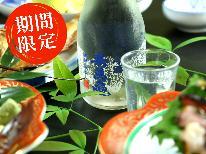 【期間限定】冬にぴったり★地酒と富浦産鯛しゃぶしゃぶでホッコリぽかぽか♪【1泊2食付き】