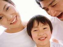 【お子様半額】家族みんなで温泉旅行!ファミリー応援プラン♪