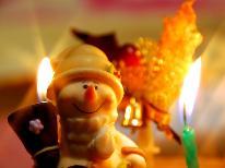 《12/23・24・25限定》クリスマスプラン☆手作りケーキとフレンチ懐石でおもてなし♪
