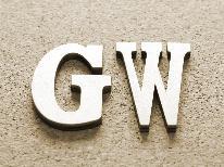 GWのご予約はこちら【1泊2食】間欠泉と鬼怒川の渓谷美を眺める♪奥日光の秘湯を満喫!