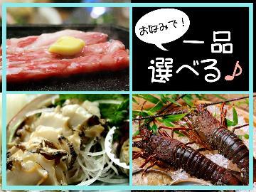 選べるコース誕生♪鯛の活造り×【淡路牛ステーキor伊勢海老orあわび】