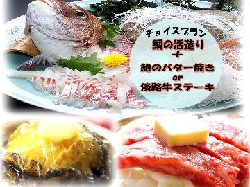 選べるコース復活♪鯛の活造り×【淡路牛ステーキorあわびのバター焼き】