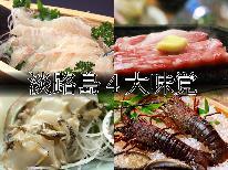 五感で味わう究極・淡路島最強美食伝説☆海陸コラボ贅沢コース[1泊2食付]