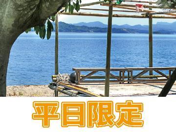 【平日限定】天草海鮮料理★リーズナブルに大きな満足♪磯会席【1泊2食】