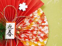 【年末年始】★12/31~1/3限定!★ゆく年くる年◇鬼怒川で過ごす年越し旅♪