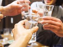 【期間限定】4名様以上でご夕食時のドリンク半額★ほろ酔いプラン★とちぎの旬の食材満載の特製会席!