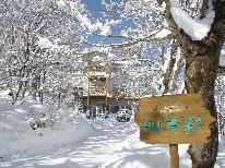 ☆ 【二食付き】 冬の森の中の特別な時間プラン♪