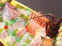 【お子様歓迎♪幼児半額】伊勢エビ・平目・鮑等豪華海鮮づくしの大漁舟盛付ファミリープラン