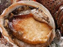 【期間限定】海の恵みに感謝☆アワビの陶板焼き付プラン[1泊2食]