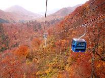 【秋の往復リフト券割引】色鮮やかな紅葉の山々を楽しむ!天然温泉で日ごろの疲れを癒そう♪