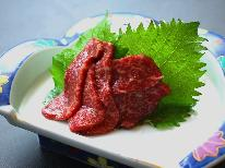 【信州味覚三昧】 とことん信濃の味◆信州牛・そば・馬刺しを味わう…グレードアッププラン 《1泊2食》