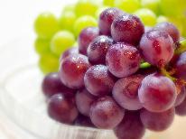 【9月限定】●ぶどう●新亀イチオシ!季節の果物≪おみやげ付き≫ぶどうを味わい尽くそう◇1泊2食◇