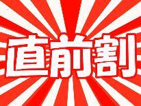 【直前割】3月4日(土)限定!土曜日がお得に♪のんびりチェックイン☆貸切温泉×一泊朝食付