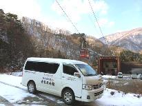 【米沢駅往復送迎付】秘湯の雪見風呂へ直行!雪景色と米沢牛を満喫♪