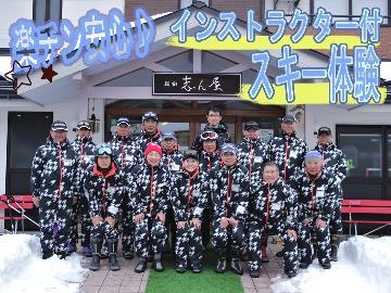 【楽チンで安心のスキー体験】宿の主人が教えるインストラクター付スキープラン【陶板焼き蟹+蟹鍋コース】