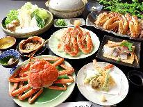 ≪ふわっと広がる甘さが魅力♪かに天ぷら付≫特選ズワイガニフルコースプラン