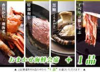 ≪厳選食材を1品チョイス≫&気まぐれ海鮮会席~夕食お部屋食~