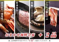 ≪厳選食材を2品チョイス≫&気まぐれ海鮮会席~夕食お部屋食~